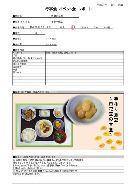 5.14 手作り煮豆フェア.jpg