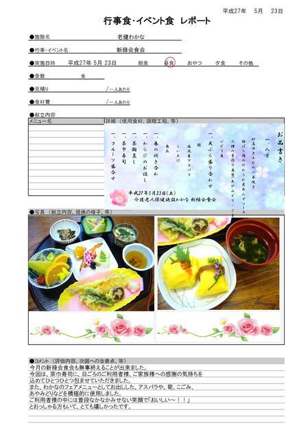5.23 新緑会食会.jpg