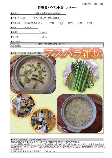 5.26 アスパラ雑炊.jpg