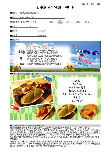 5.5 端午の節句(福寿苑).jpg