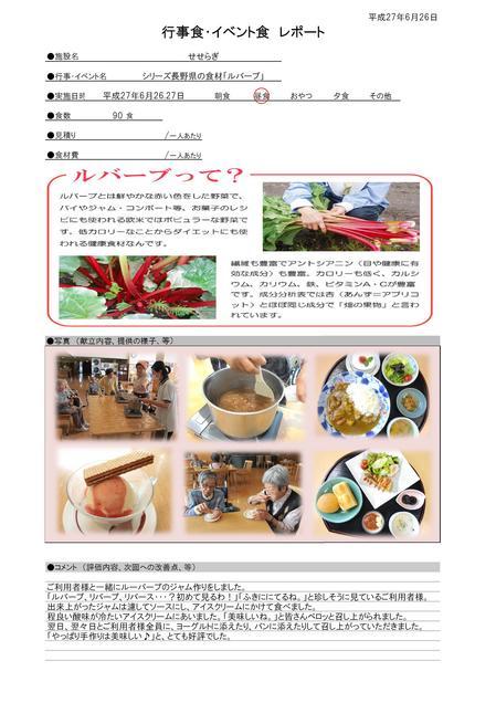 シリーズ長野県の食材「ルバーブ」 .jpg
