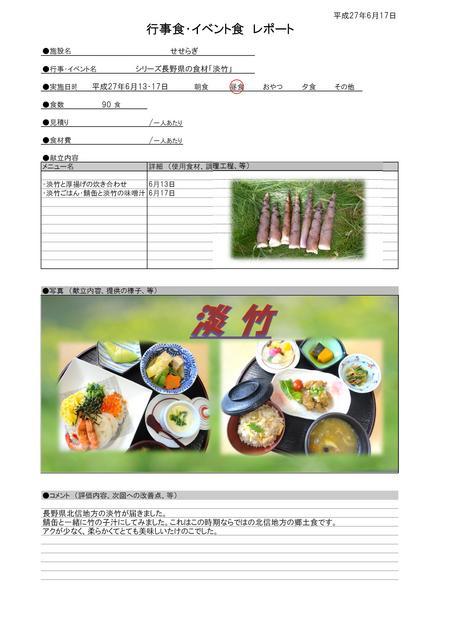 シリーズ長野県の食材「淡竹」.jpg