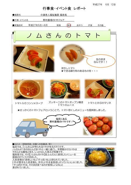 トマト 福寿苑.jpg