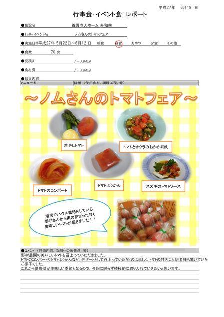 トマトフェア.jpg