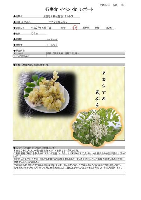 6.1 アカシアの天ぷら.jpg