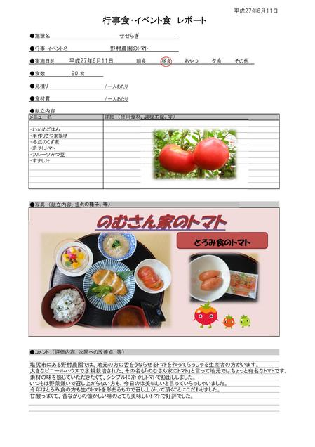 6.11 野村農園のトマト.jpg