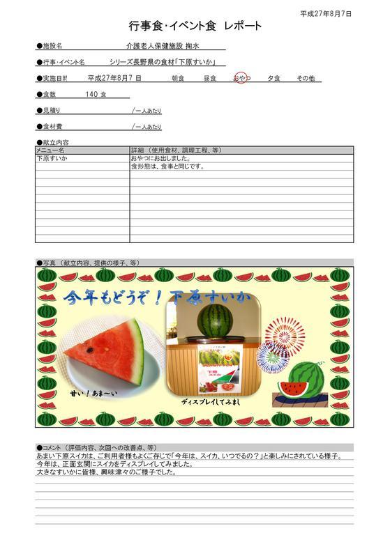 行事・イベント食レポート 8.7下原すいか.jpg