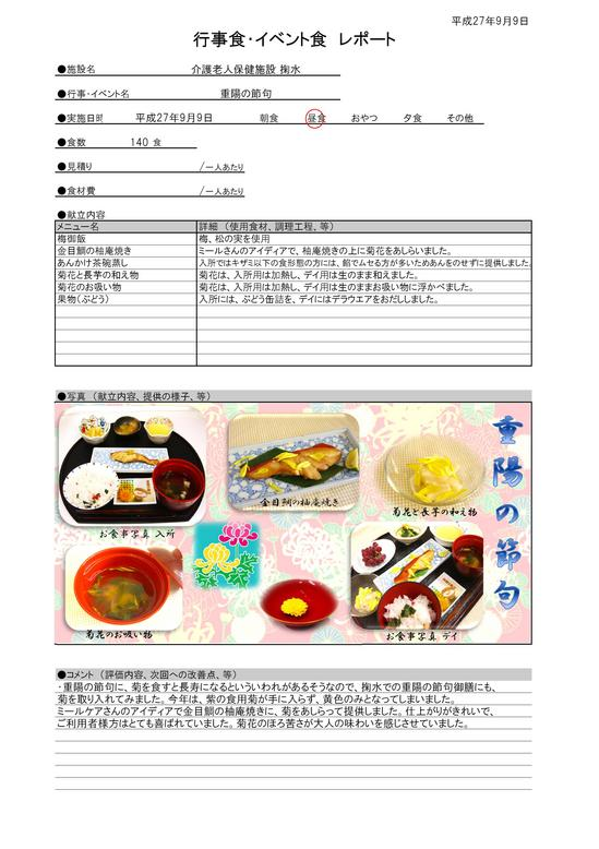 行事・イベント食レポート9.9重陽の節句.jpg