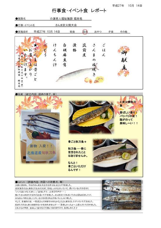 10.14 さんまの炭火焼大会.jpg