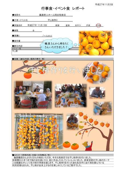 干し柿作り.jpg