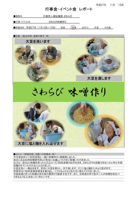 11.10~ 味噌作り.jpg