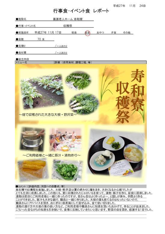 H27.11.17 収穫祭.jpg