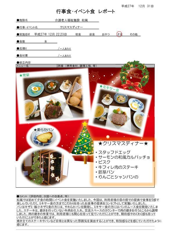 12.22,23クリスマスディナー.jpg