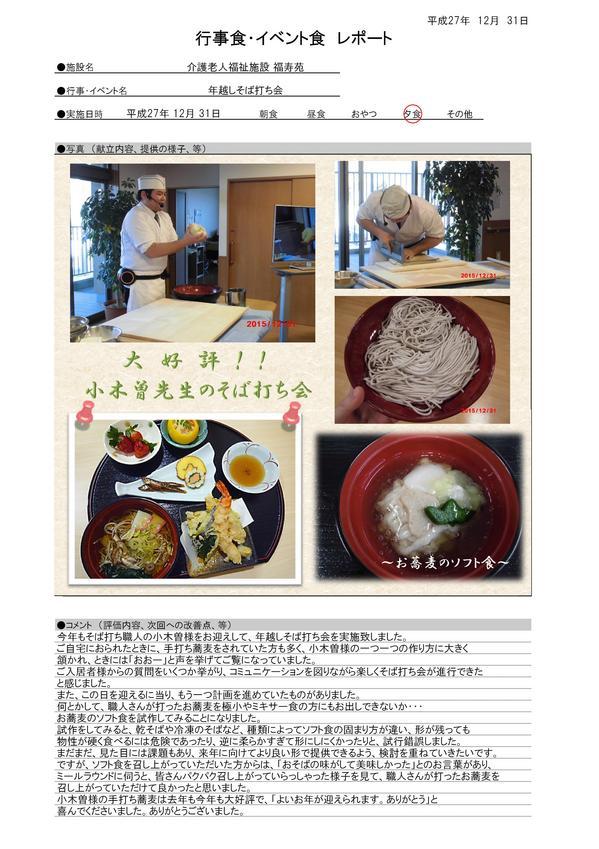 12.31 年越し蕎麦打ち会.jpg