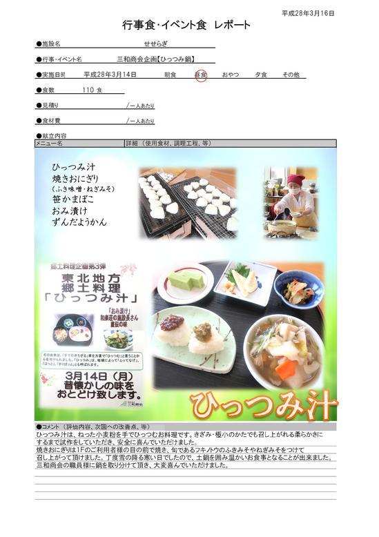 3.14 ひっつみ鍋.jpg