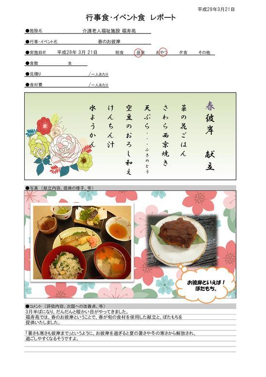 3.21 春のお彼岸.jpg