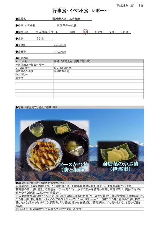 H28.3.1 羽広菜のかぶ漬.jpg