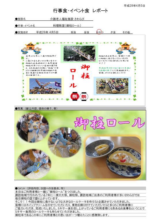4月5日 料理教室(御柱ロール).jpg