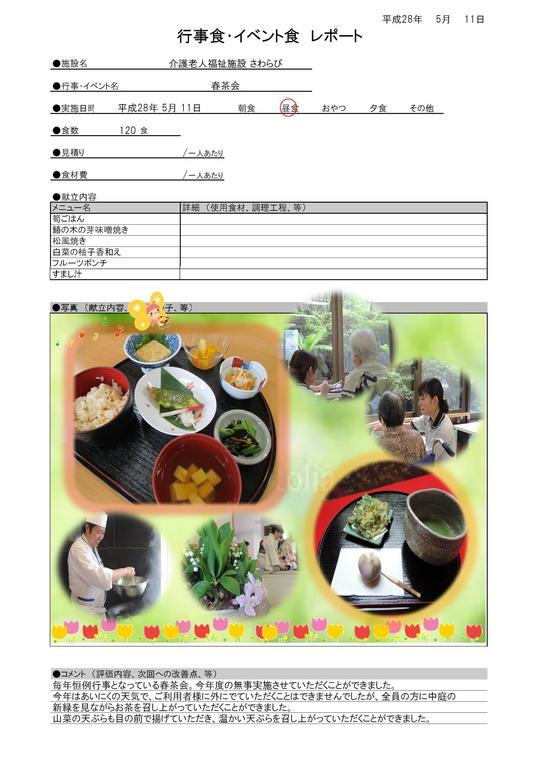 5.11 春茶会.jpg