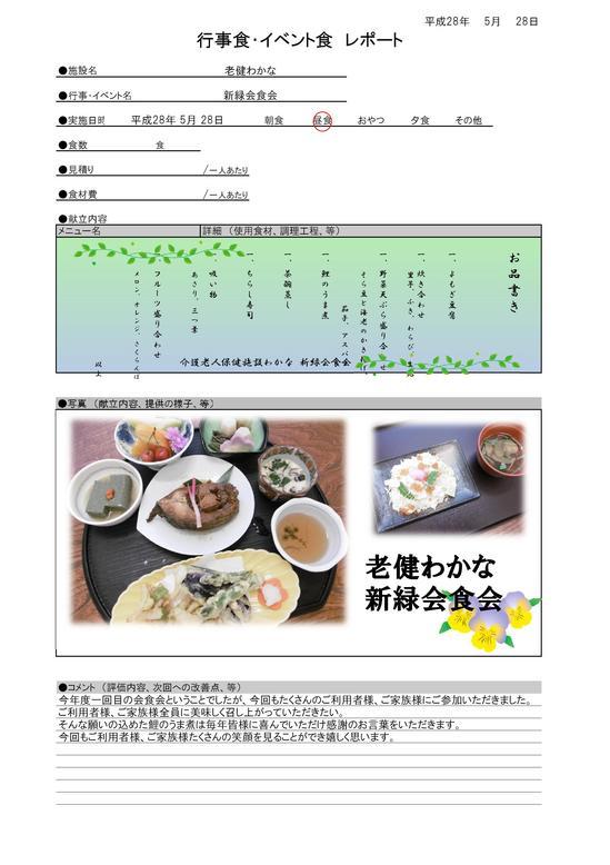 5.28 会食会、鯉のうま煮.jpg
