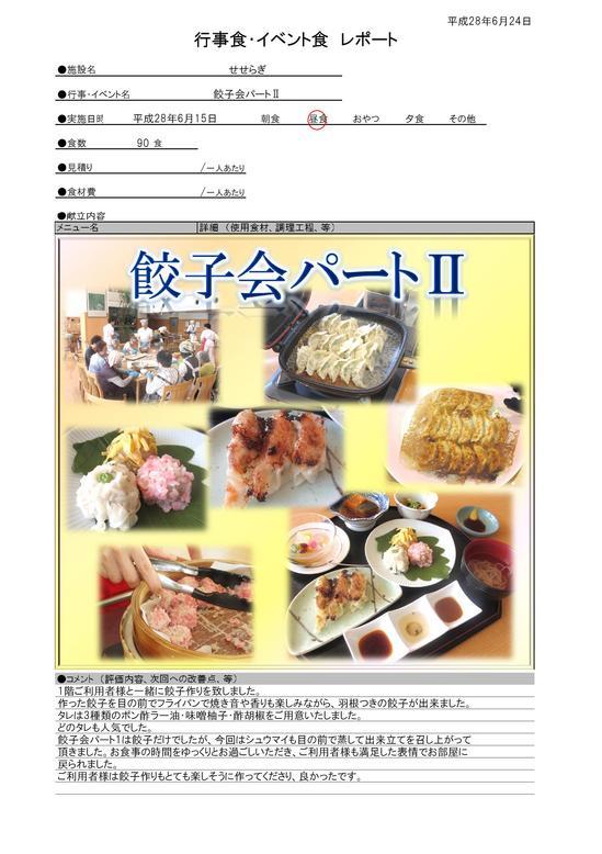 6.15 餃子会.jpg