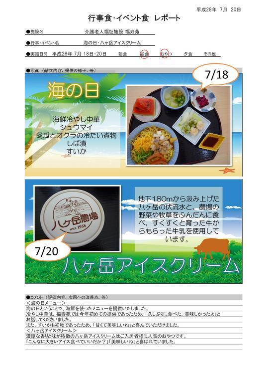 7.18 7.20 海の日・八ヶ岳アイスクリーム.jpg