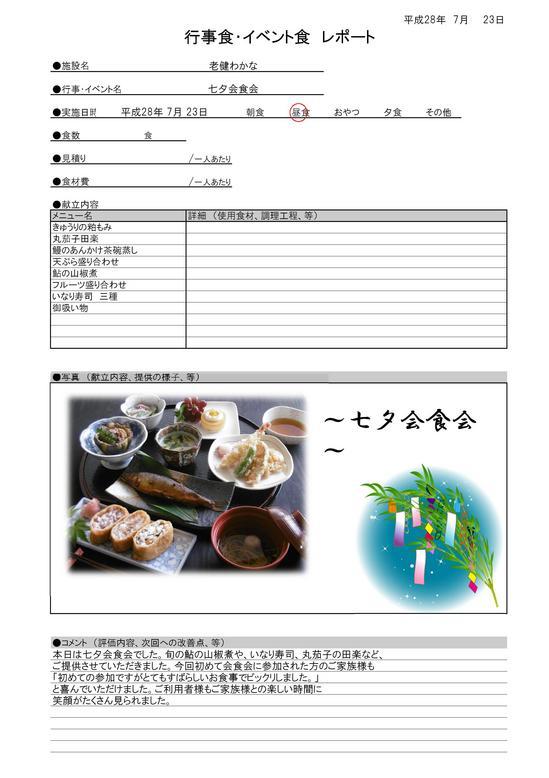 7.23 七夕会食会.jpg