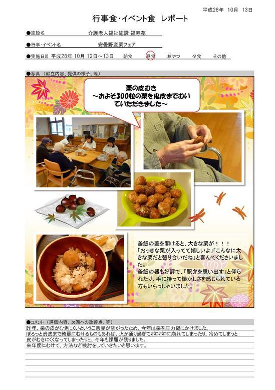 10.13 安曇野産栗ごはん.jpg