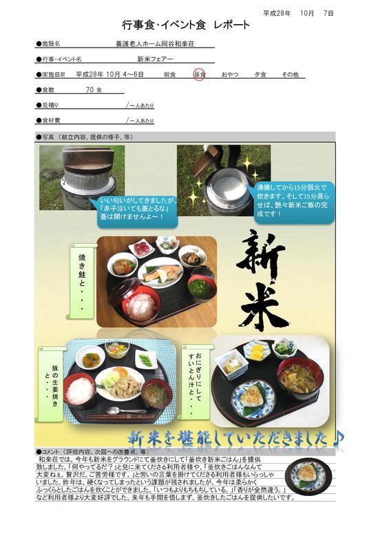 新米釜炊きごはん.jpg