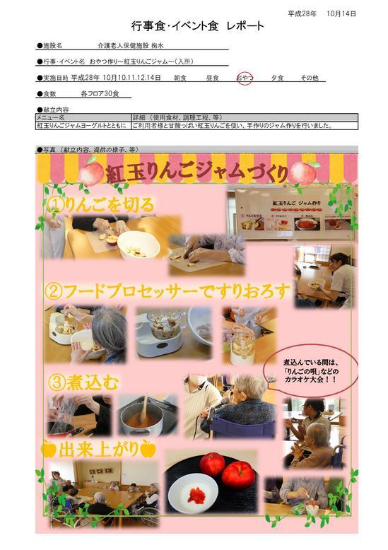 10月10.11.12.13日入所紅玉りんごジャム作り.jpg