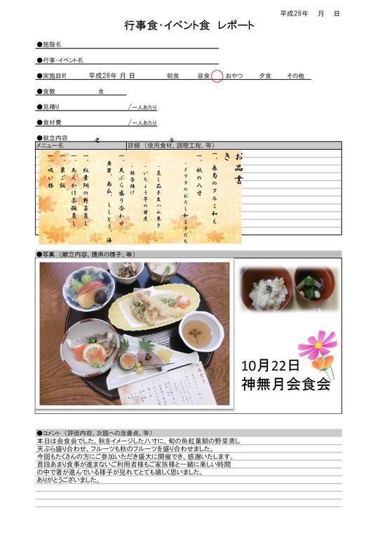 10.22 会食会.jpg