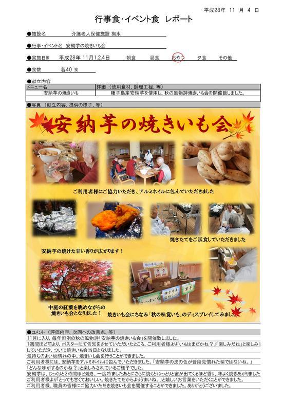 11月1.2.4日安納芋焼き芋会.jpg