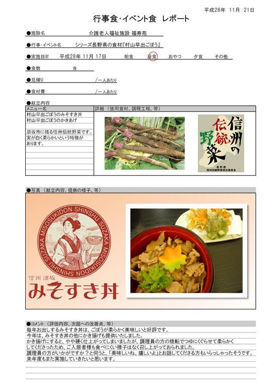 11.17 みそすき丼.jpg
