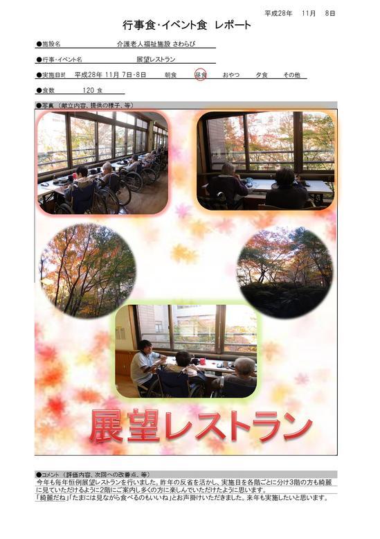 11.7,8 展望レストラン.jpg