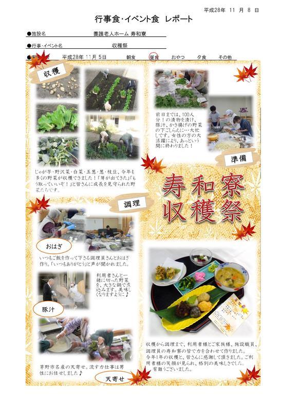 H28.11.5 収穫祭.jpg