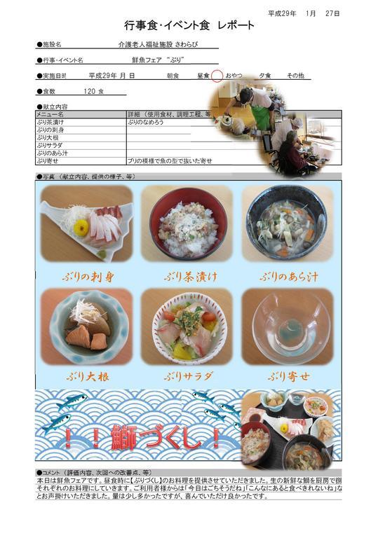 1.27 鮮魚フェア(ぶり)-001.jpg