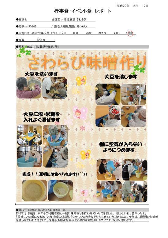 2.13~17 味噌作り.jpg