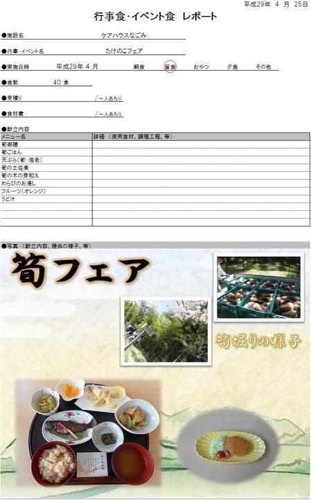 290503なごみ松本.png
