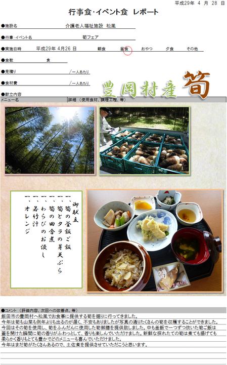 290503松風.png