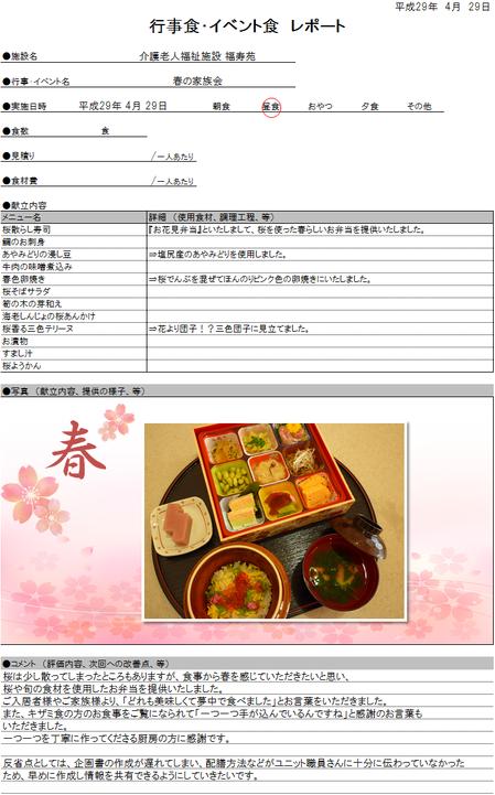 290503福寿苑.png