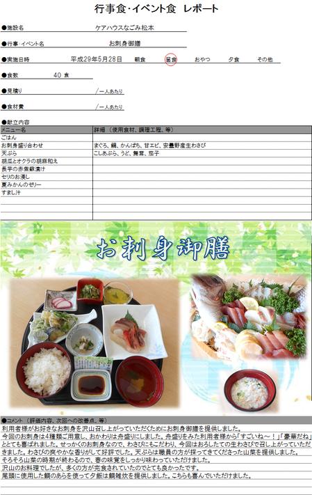 290607なごみ松本.png