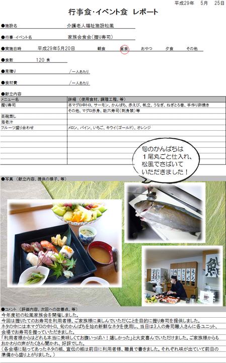 290607松風.png