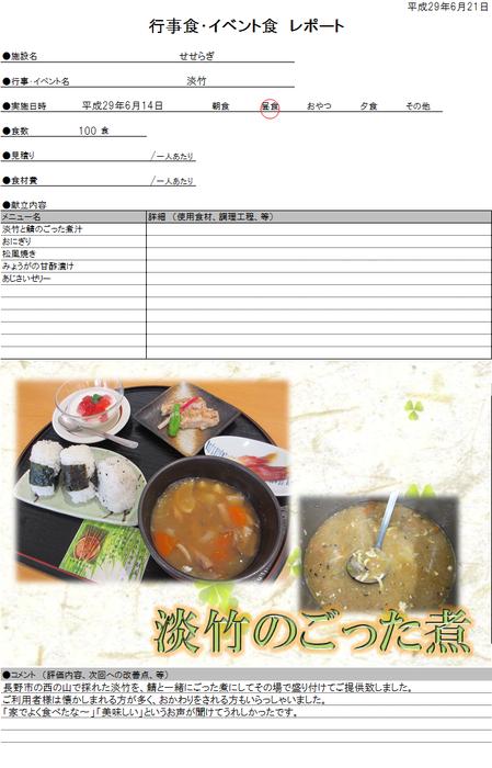 290621せせらぎ淡竹.png