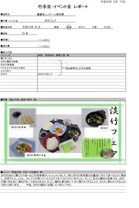 290621寿和寮淡竹.png