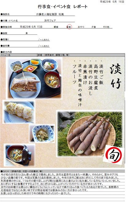 290621松風淡竹.png