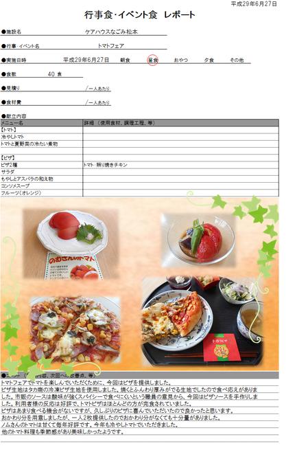 290721トマトピザなご松.png