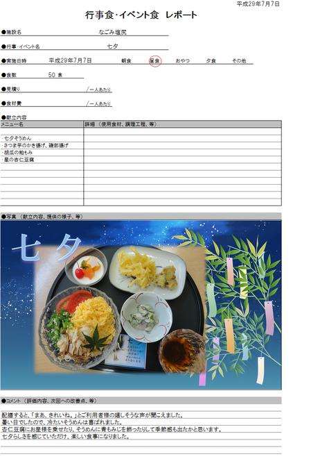 290721七夕.png