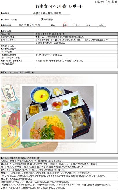 290731家族会福寿苑.png