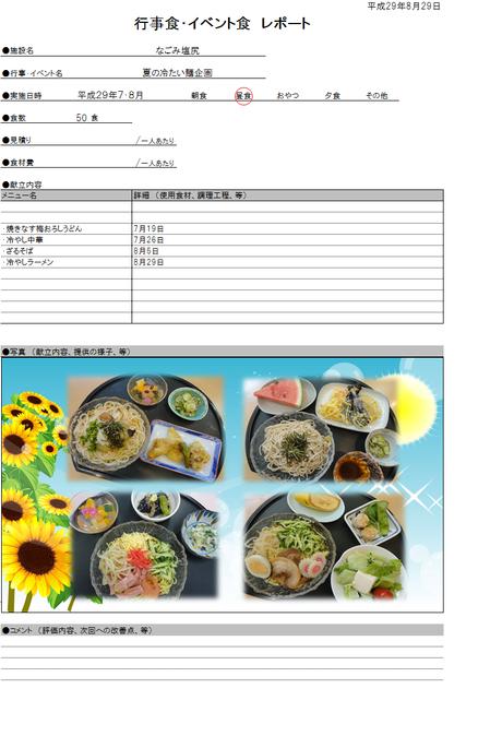290902冷たい麺なごしお.png