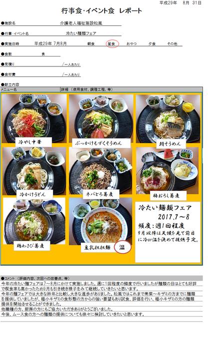 290902冷たい麺松風.png